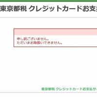 トホホな件 東京都税クレカ払いサイト、住宅金融支援機構団信用生命保険特約料クレカ支払いサイトから大規模情報漏えい