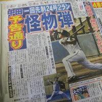 「WE LOVE HOKKAIDOシリーズ」キャップに稚内市が掲出!!