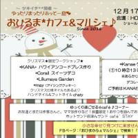 12/17(土)おひるまかふぇマルシェ