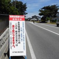 軽井沢のいろいろ 追分の跨線橋・・倉賀橋の通行止め