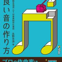 永野光浩さん「良い音の作り方」を出版