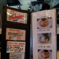 「麺屋 志縁」東海市