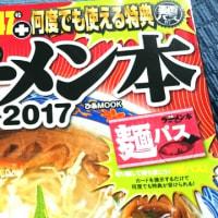 東大和ラーメン大冬樹  雑誌掲載!!