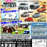 木更津店より お知らせ!