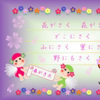 春のメッセージカ-ド