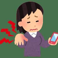 スマホと心臓圧迫の関係性【幸田町・姿勢矯正】