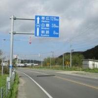 【最終話 道東一周】厚岸~釧路~釧路空港