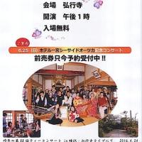 いよいよ明日 第100回ティーコンサートin弘行寺!!!!!!!!!!!!!!!!