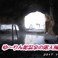 露天風呂・・・