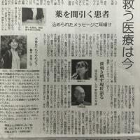 お金に困っている方も安心して治療を。福井県内の無料低額診療。赤旗が大きく報道