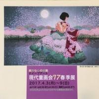 現代童画会'17春季展のお知らせ