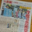 都議選挙、築地を守れ、アベ政権への怒りの1票は日本共産党へ!