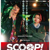 映画「SCOOP!」感想
