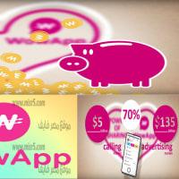 お金が稼げるメッセンジャーチャット「WowApp(ワウアップ)」とはなにか?