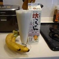 愛媛産の美味しい牛乳で作るバナナジュース「坊ちゃん牛乳」らくれん