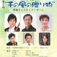 千の風の贈り物コンサートin福岡・古賀市