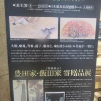 日本美術と高島屋/交流を育てた秘蔵コレクション