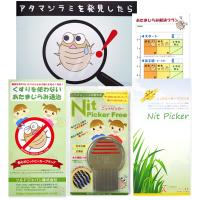 福島県で ニットピッカーフリーコーム(永久保証付き正規品)をすぐにお求めいただける薬局