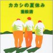 重松清 『カカシの夏休み』 文春文庫