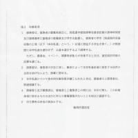 東北福祉大学と地域住民との「和解」文書の公開(3)