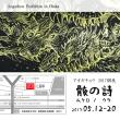 アオガチョウ展 -骸の詩(ムクロノウタ)- 5.12-20