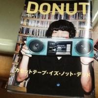 雑誌 『DONUT』VOL9