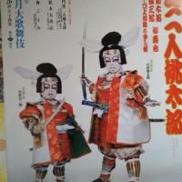 門出二人桃太郎を見てきました。