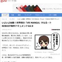 【gooニュース】立体音響の回「VR MANGAとは?」タルるート制作物語 Vol.9