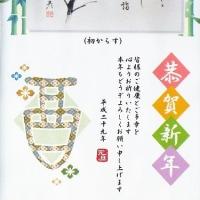 1241話 「 恭賀新年 」 1/1・日曜(晴)