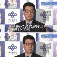 【安倍晋三記念小学校問題】 松井一郎の言い逃れに終始する、維新の会代表者らしい会見だ。笑える