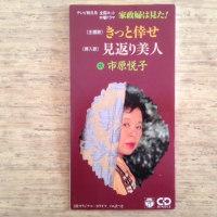 「きっと倖せ」 市原悦子 1997年