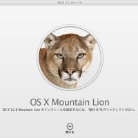 今どき、マックのOSをMOUNTAIN LIONにアップデート