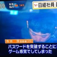 日本経済新聞社の寺井淳容疑者(29)が不正アクセスして押切もえ等タレントのメール等を覗き見していた