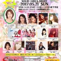 本日5月21日に《ストーカー撲滅LIVE 》出演!