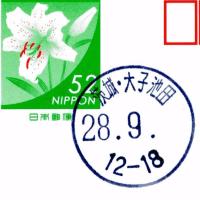 茨城県-大子池田郵便局_普通通信日付印(和文)