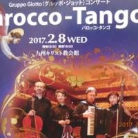 クラシック コンサート「グルッポ・ジョット」