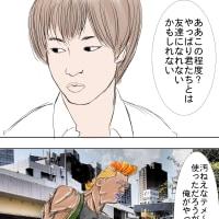 漫画ー741ページ 最近ネットではスタンガンなどの護身道具は取り扱っていない 悪用されるのがオチだからだろう