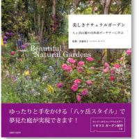 「美しきナチュラルガーデン」増刷!