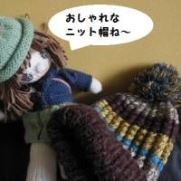ザックリ編みニット帽はちょっと寒め