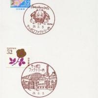 サッポロファクトリー内郵便局の風景印