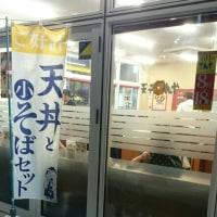 天ぷらが食べたいな