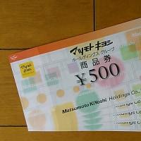 マツモトキヨシの株主優待券が届きました!