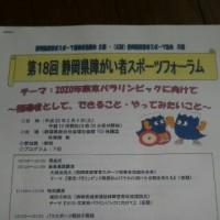 第18回静岡県障がい者スポーツフォーラム のご案内
