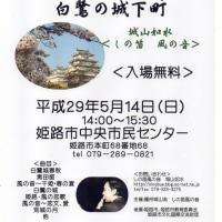 4月6日  しの笛花見会  中止のお知らせ
