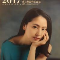 友人から、今年のカレンダーをもらいました♪