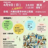 2017年4月9日(日)東金シニアアンサンブル第1回定期演奏会