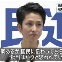 変革への意思が問われる民進党 current topics(184)