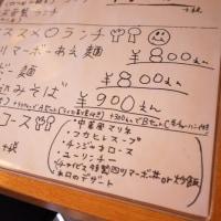 チャイナビストロ 広 の 担々麺