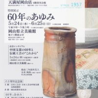 日本工芸会中国支部60周年記念展が天満屋岡山店葦川会館で始まっています。