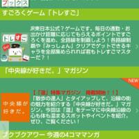 良さそう!JR東日本アプリのミニゲーム?